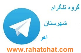گروه تلگرام اهر