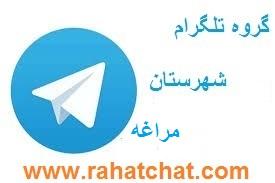 گروه تلگرام مراغه