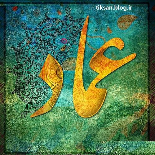 عکس نوشته اسم عماد  تصاویر نام عماد برای پروفایل