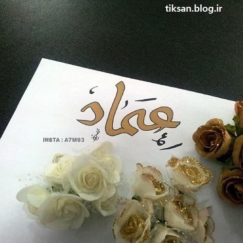عکس نوشته اسم عماد برای پروفایل