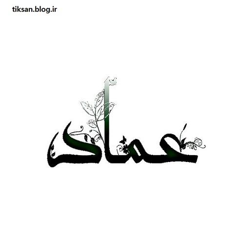 تصویر با متن اسم عماد جدید