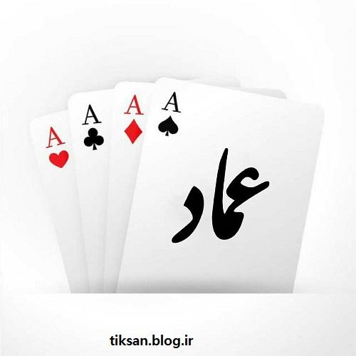 لوگو از اسم عماد برای تلگرام