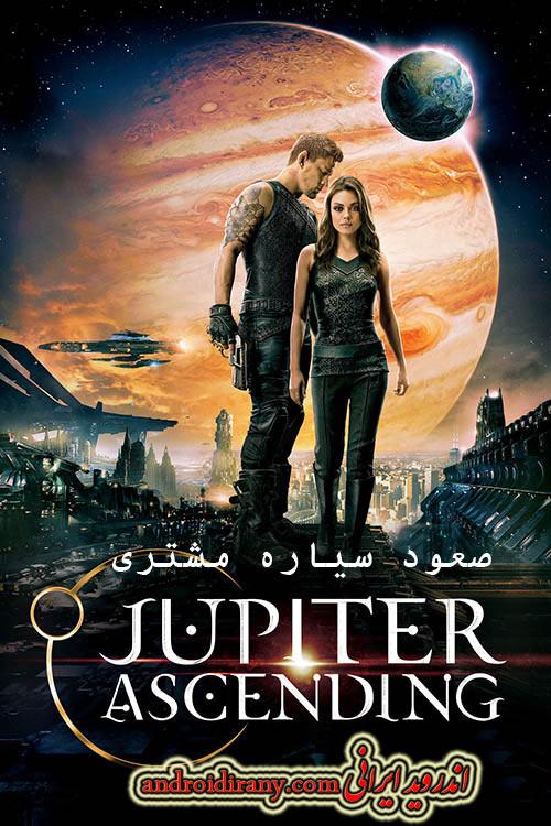 دانلود دوبله فارسی فیلم صعود سیاره مشتری Jupiter Ascending 2015