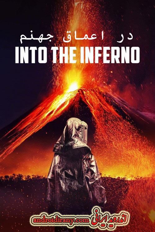دانلود دوبله فارسی مستند در اعماق جهنم Into the Inferno 2016