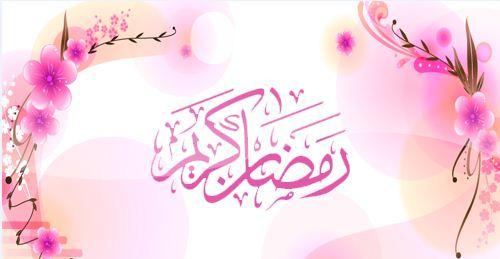 احادیث درباره ماه مبارک رمضان