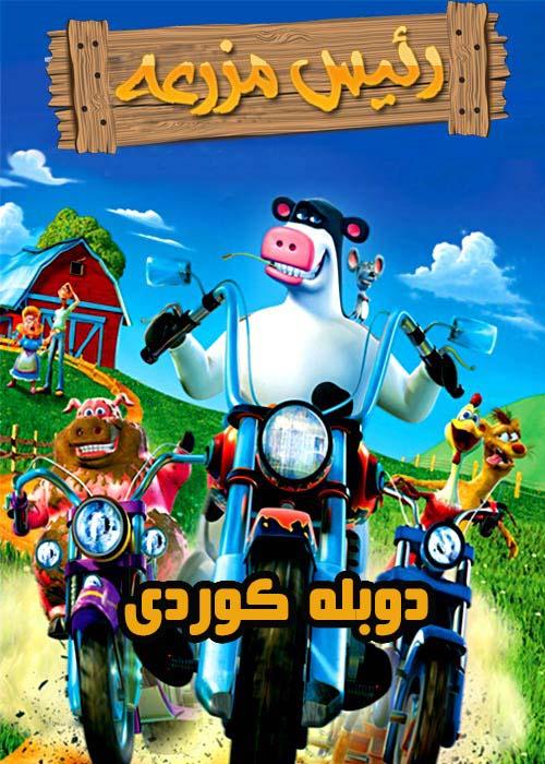 دانلود انیمیشن بزرگ مزرعه (گه وری مزرایه) با دوبلاژ کردی