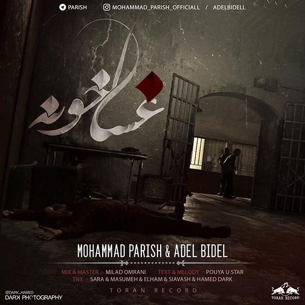 آهنگ غسالخونه از محمد پریش و عادل بیدل