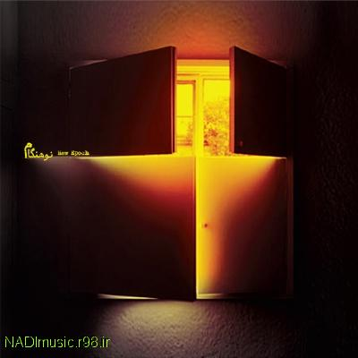 آلبوم نوهنگام از آنسامبل نوهنگام