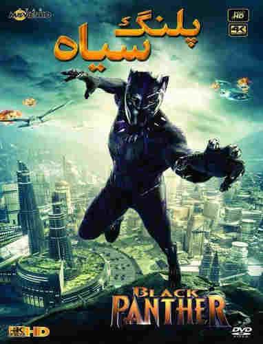 دانلود دوبله فارسی فیلم Black Panther 2018 با لینک مستقیم