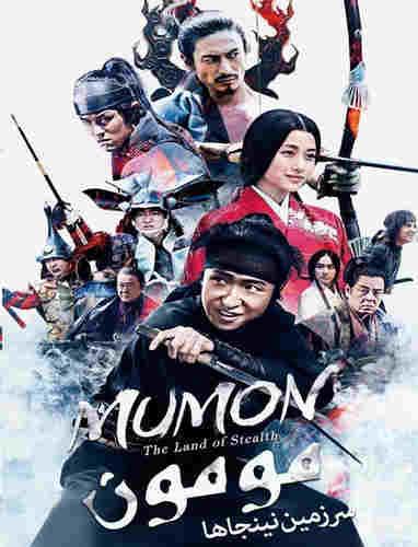 دانلود دوبله فارسی فیلم 2017 Mumon: The Land Of Stealth  با لینک مستقیم