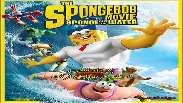 انیمیشن باب اسفنجی:اسفنج بیرون از آبThe SpongeBob Movie: Sponge Out of Water 2015