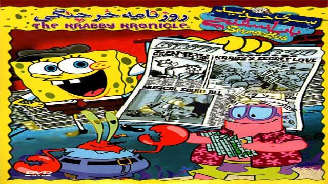 انیمیشن باب اسفنجی: روزنامه خرچنگی – SpongeBob: The Krabby Kronicle