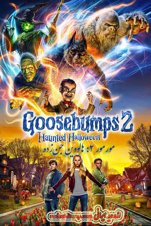 دانلود دوبله فارسی فیلم Goosebumps 2 Haunted Halloween 2018