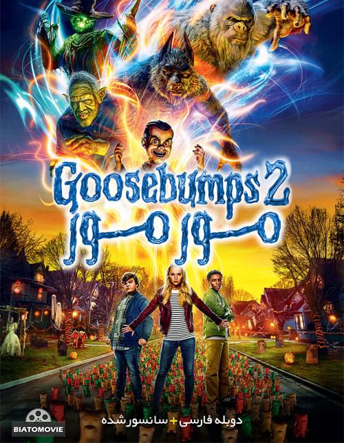 دانلود فیلم Goosebumps 2 Haunted Halloween 2018 مورمور 2 هالووین جن زده با دوبله فارسی