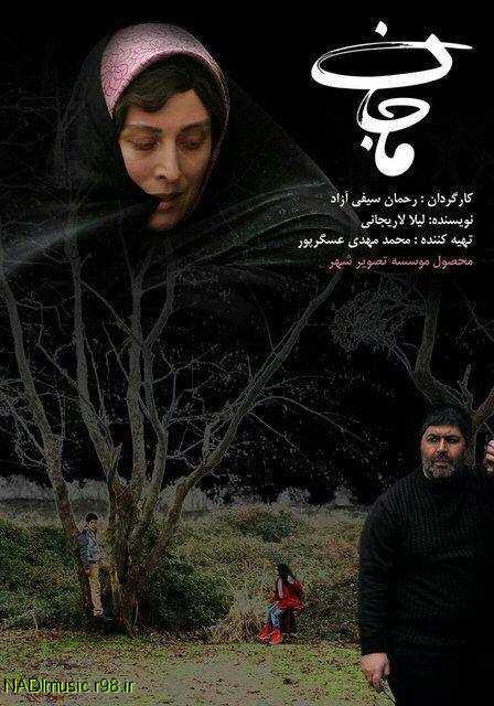 دانلود کامل فیلم سینمایی ایرانی ماجان