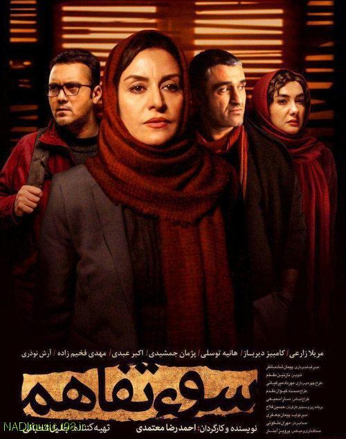 دانلود کامل فیلم ایرانی سوء تفاهم