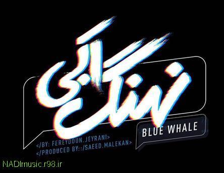 سریال نهنگ آبی قسمت اول
