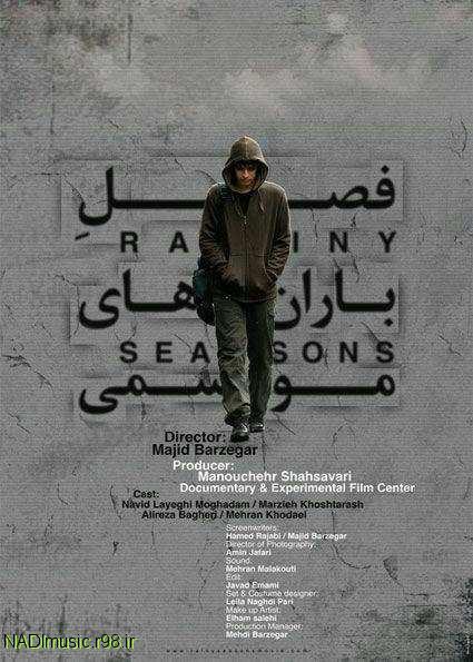 دانلود کامل فیلم ایرانی فصل باران های موسمی
