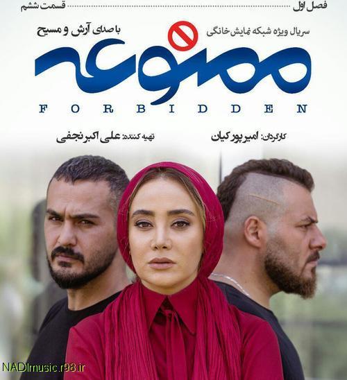 دانلود کامل سریال ایرانی ممنوعه