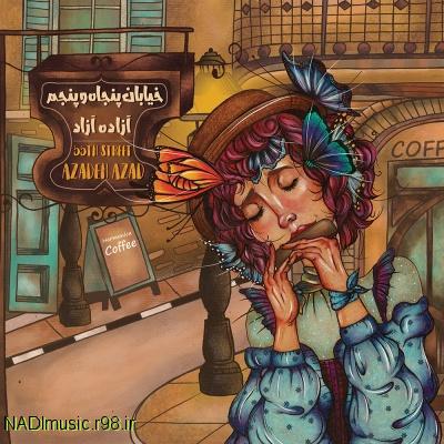 آلبوم خیابان پنجاه و پنجم از  آزاده مهدوی آزاد