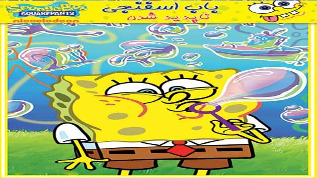 انیمیشن باب اسفنجی ناپدید شدن- دوبله  SpongeBob: Gone