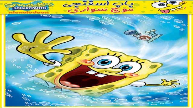 انیمیشن باب اسفنجی: موج سواری دوبله-SpongeBob SquarePants and the Big Wave