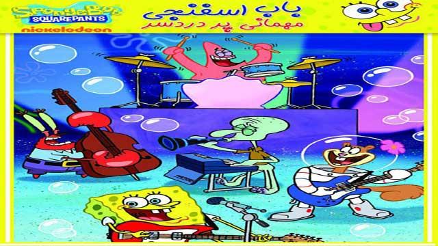 انیمیشن باب اسفنجی مهمانی پر دردسر دوبله SpongeBob: Tea at the Treedome