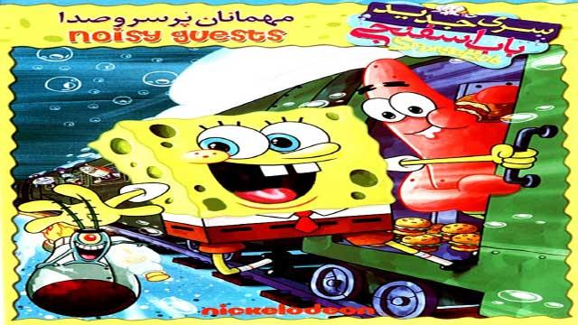 انیمیشن باب اسفنجی:مهمانان پر سرو صدا دوبله-SpongeBob License to Milkshake