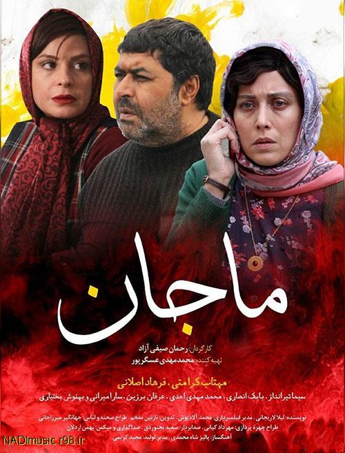 دانلود فیلم ایرانی ماجان