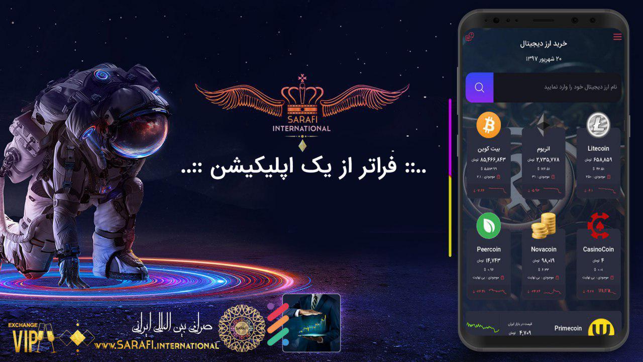 معرفی بزرگترین و حرفه ای ترین صرافی بین المللی ایران