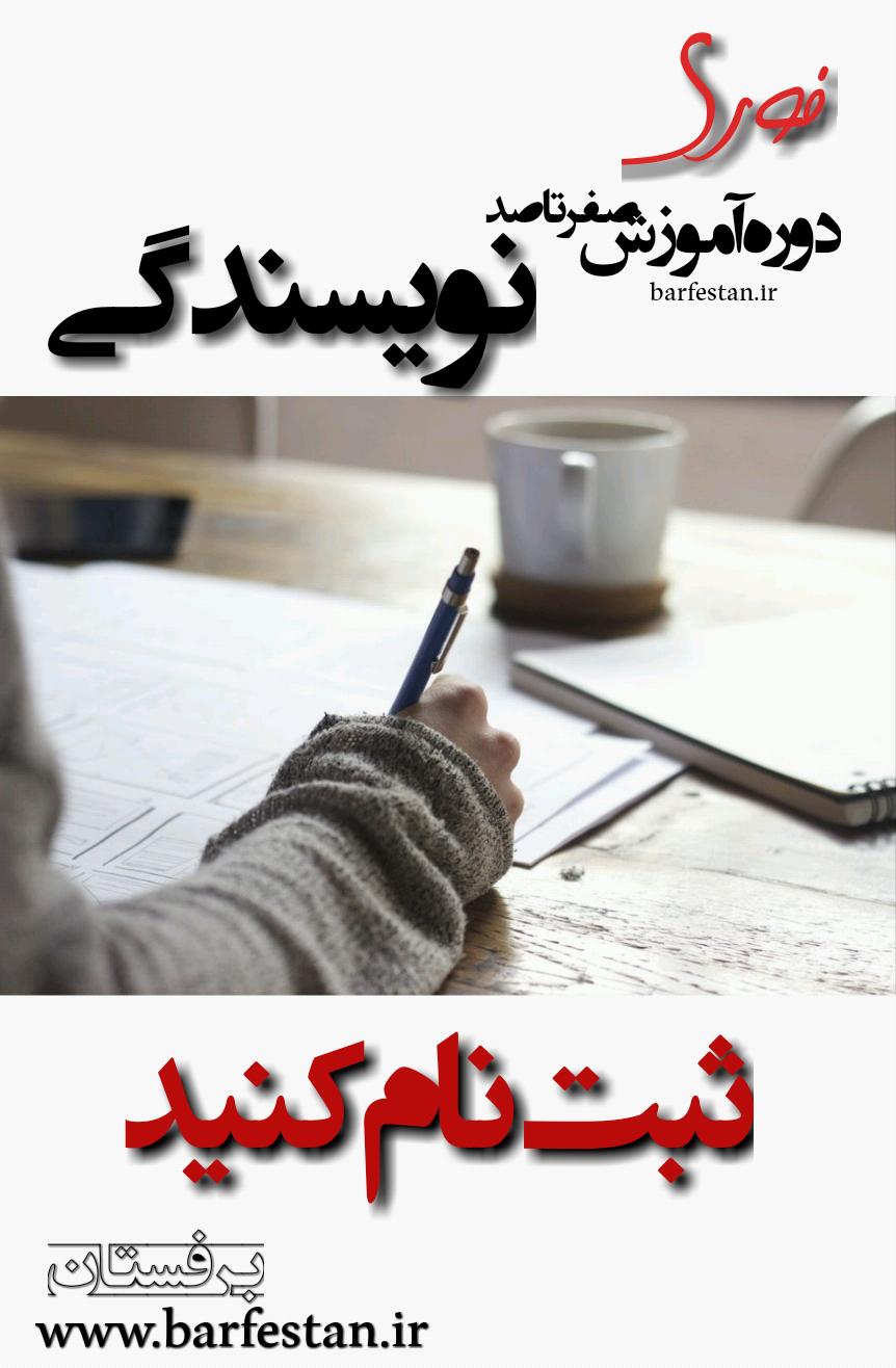 برفستان؛دوره اول آموزش صفرتاصد نویسندگی