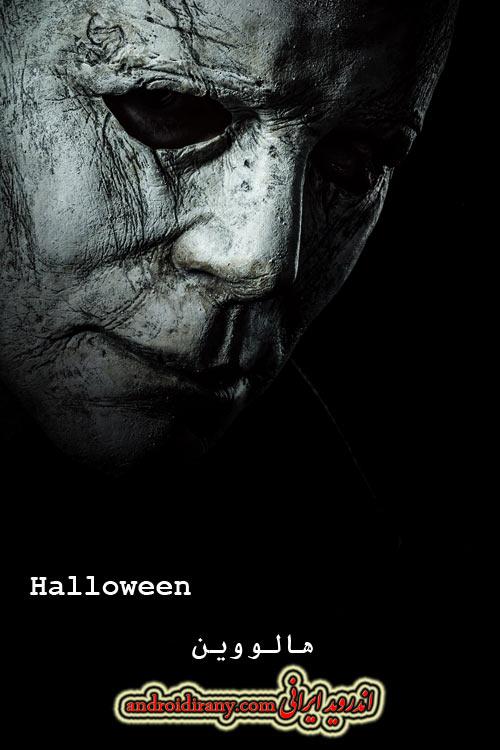 دانلود دوبله فارسی فیلم هالووین Halloween 2018