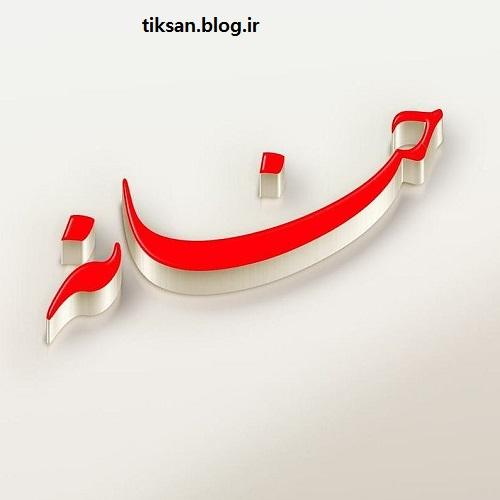 عکس نوشته اسم حنانه برای پروفایل