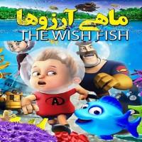 دانلود انیمیشن ماهی آرزوها دوبله فارسی