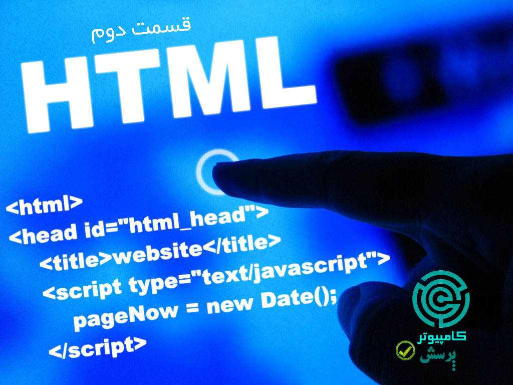 مرورکلی HTML - قسمت دوم