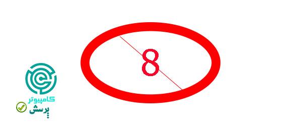 8چیست؟