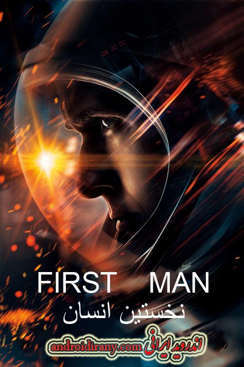 دانلود دوبله فارسی فیلم نخستین انسان First Man 2018