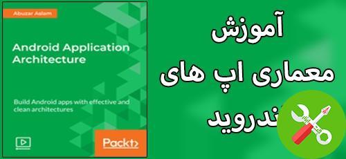 دانلود Packt Android Application Architecture آموزش معماری اپ های اندروید