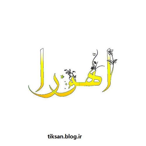 لوگوی اسم اهورا