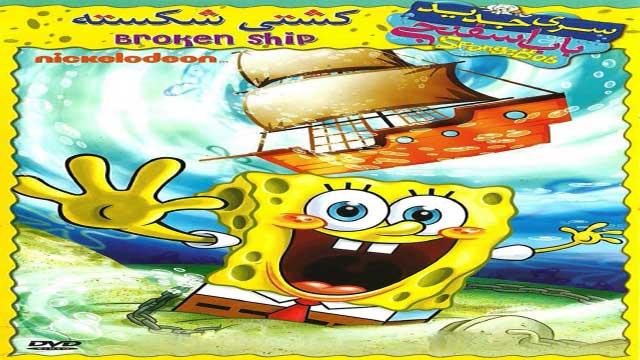 انیمیشن باب اسفنجی:کشتی شکسته-دوبله SpongeBob: Food Con Castaways