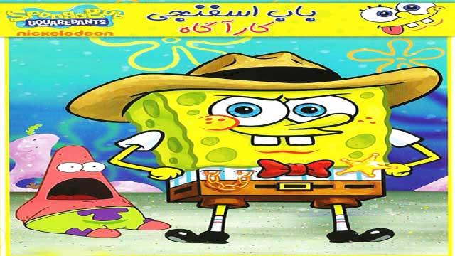 انیمیشن باب اسفنجی کارآگاه دوبله Spongebob: Patty Caper