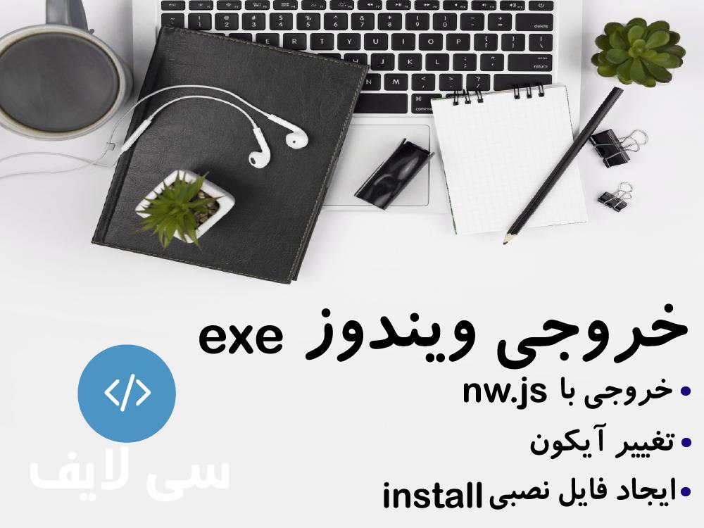 آموزش خروجی ویندوز (exe)