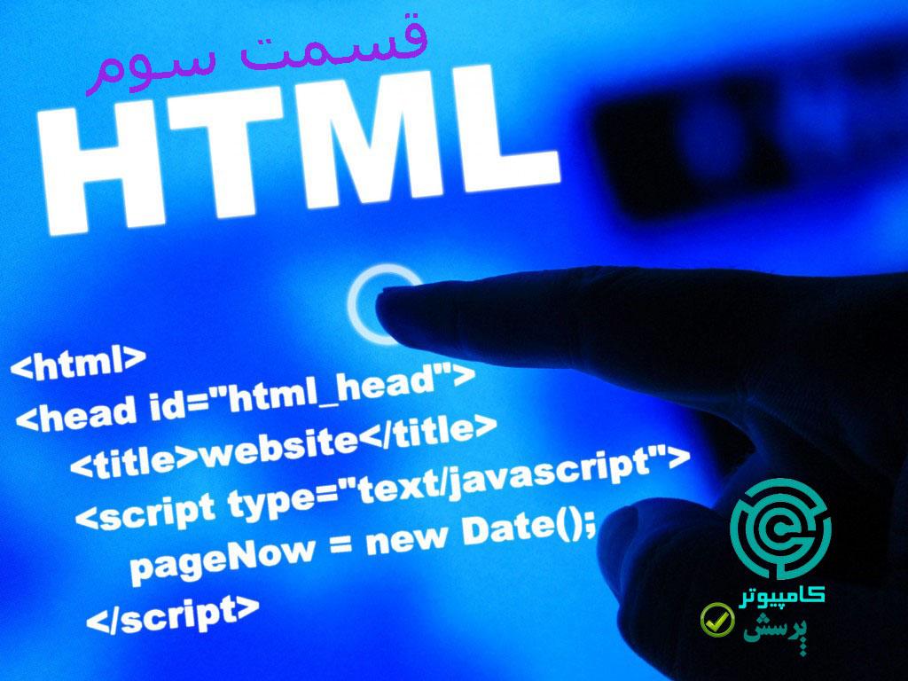 تگهای اصلی HTML - قسمت سوم