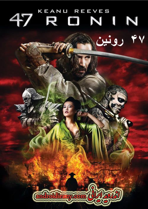دانلود دوبله فارسی فیلم ۴۷ رونین 47Ronin 2013