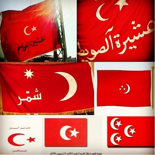 رموز بيارق و أعلام إماراة القبائل العربیه