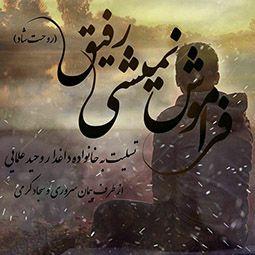سجاد کرمی به نام رفیق | کردی کرمانشاهی رفیق از سجاد کرمی