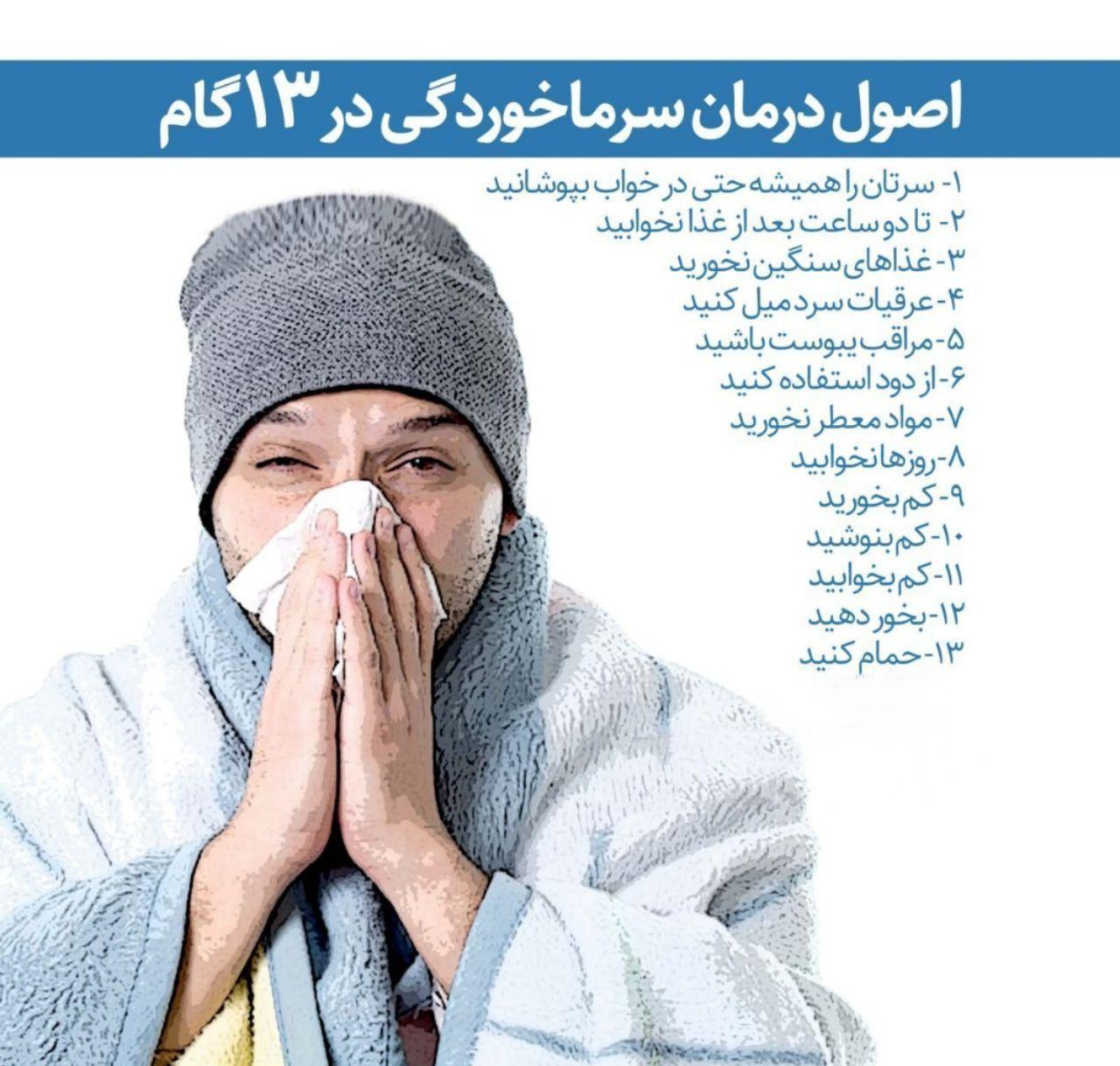 اصول سرماخوردگی در 13گام