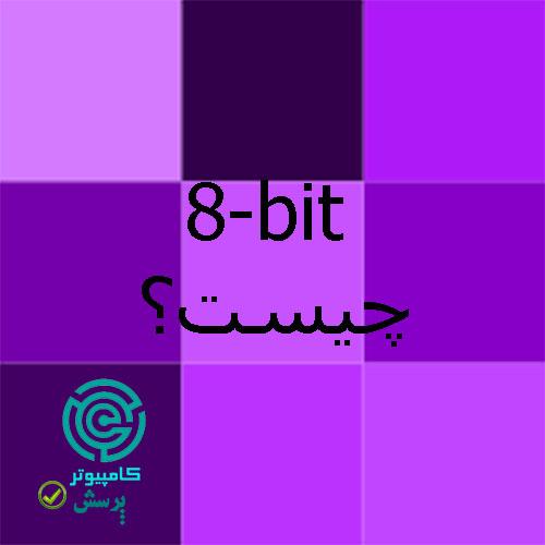 8 بیت