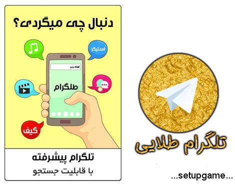 دانلود تلگرام طلایی (طلگرام) 6.1.3 – نسخه بدون فیلتر تلگرام Telegram برای اندروید