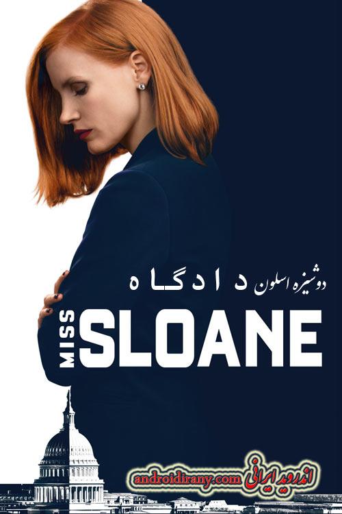 دانلود دوبله فارسی فیلم دوشیزه اسلون (دادگاه) Miss Sloane 2016